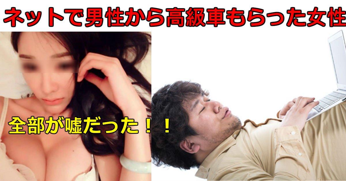 weibo.jpg?resize=1200,630 - オンラインで付き合った「彼氏たちに」プレゼント「9千万円」もらった女性の正体