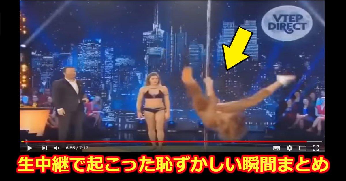 yabai3 - テレビの生中継で起こった恥ずかしくてしょうがない瞬間まとめ!