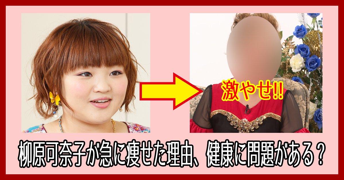 yanagihara kennkou th.png?resize=1200,630 - 柳原可奈子が急に痩せた理由、健康に問題があるのでは?