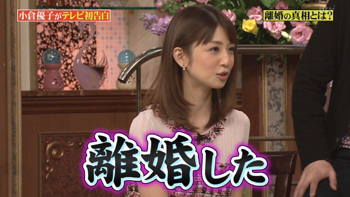 小倉優子 離婚에 대한 이미지 검색결과