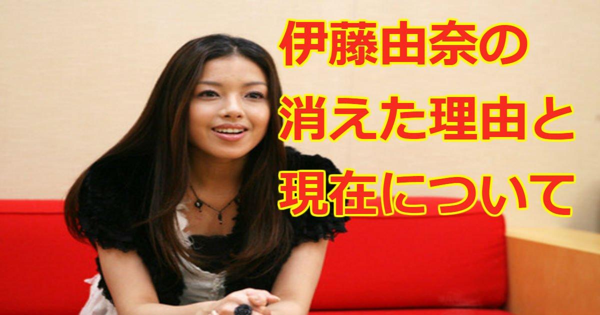yuna.jpg?resize=1200,630 - 映画「NANA」で一躍人気になった伊藤由奈は今何してるの?