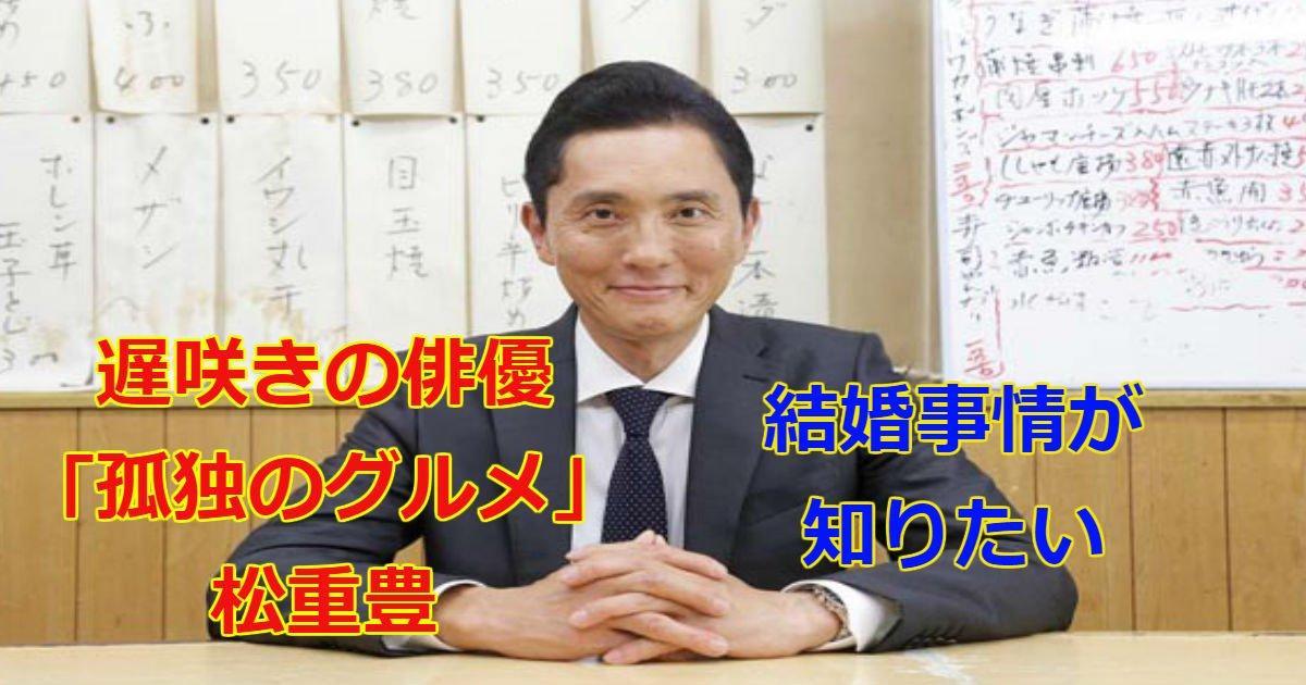 yutaka - 「孤独のグルメ」でブレイクした松重豊って結婚してるの?その経歴について追ってみた