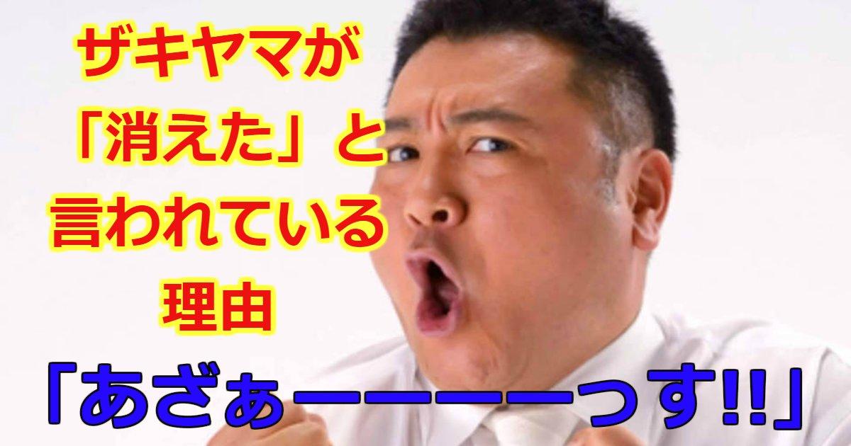 zakiyama.png?resize=1200,630 - 【ガヤ芸人】そういえば最近見かけなくなったザキヤマ。もしかして消えた?