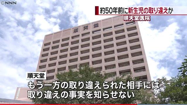 Image result for 順天堂医院 新生児