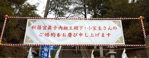 Image result for 横断幕 小室圭 神社
