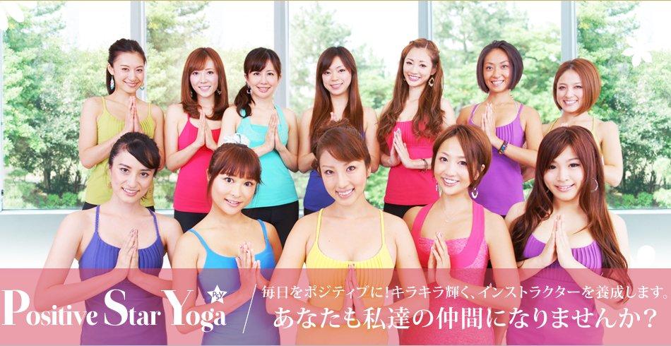 Image result for ポジティブスターヨガ