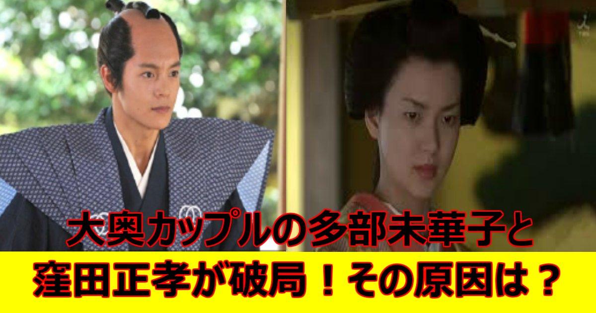 0404 - 大奥カップルの多部未華子と窪田正孝が破局!その原因は?
