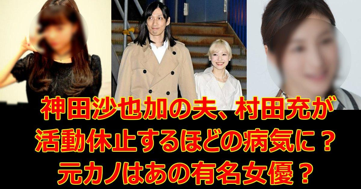 0405.png?resize=1200,630 - 神田沙也加の夫、村田充が活動休止するほどの病気に?元カノはあの有名女優?