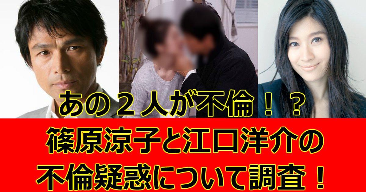 0412 - あの2人が不倫!?篠原涼子と江口洋介の不倫疑惑について調査!