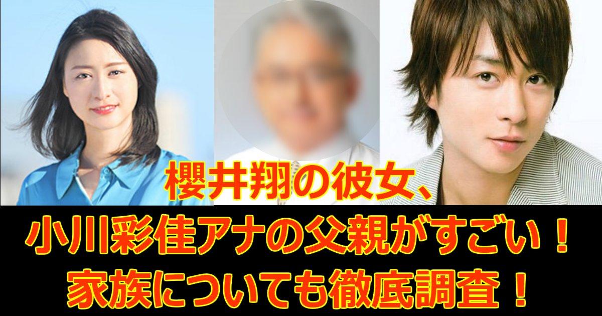 0417 - 櫻井翔の彼女、小川彩佳アナの父親がすごい!家族についても徹底調査!