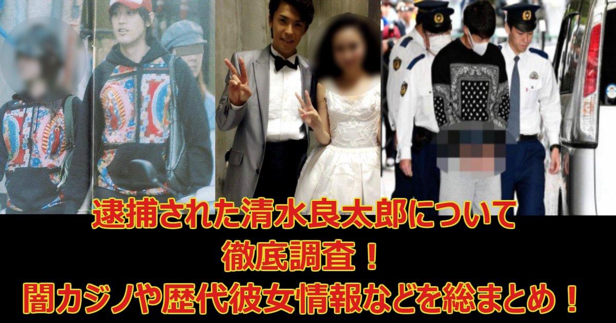 0423 1 - 逮捕された清水良太郎について徹底調査!闇カジノや歴代彼女情報などを総まとめ!