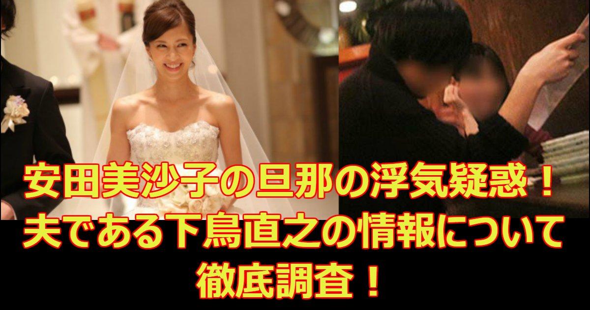 0424 - 安田美沙子の旦那の浮気疑惑!夫である下鳥直之の情報について徹底調査!