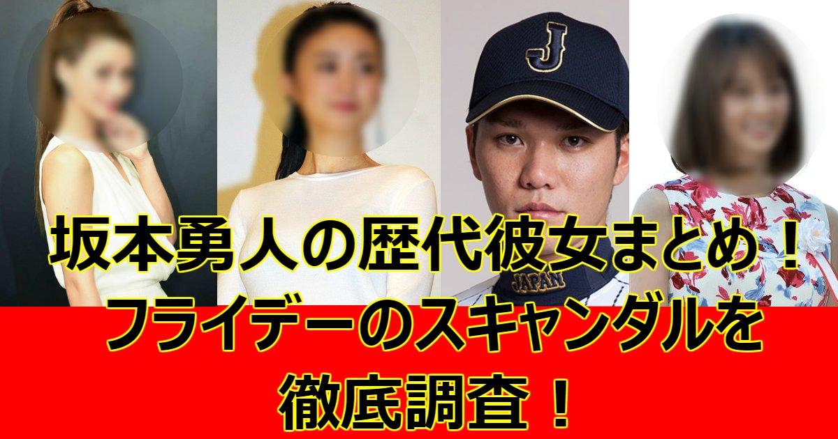 0430.png?resize=1200,630 - 坂本勇人の歴代彼女まとめ!フライデーのスキャンダルを徹底調査!
