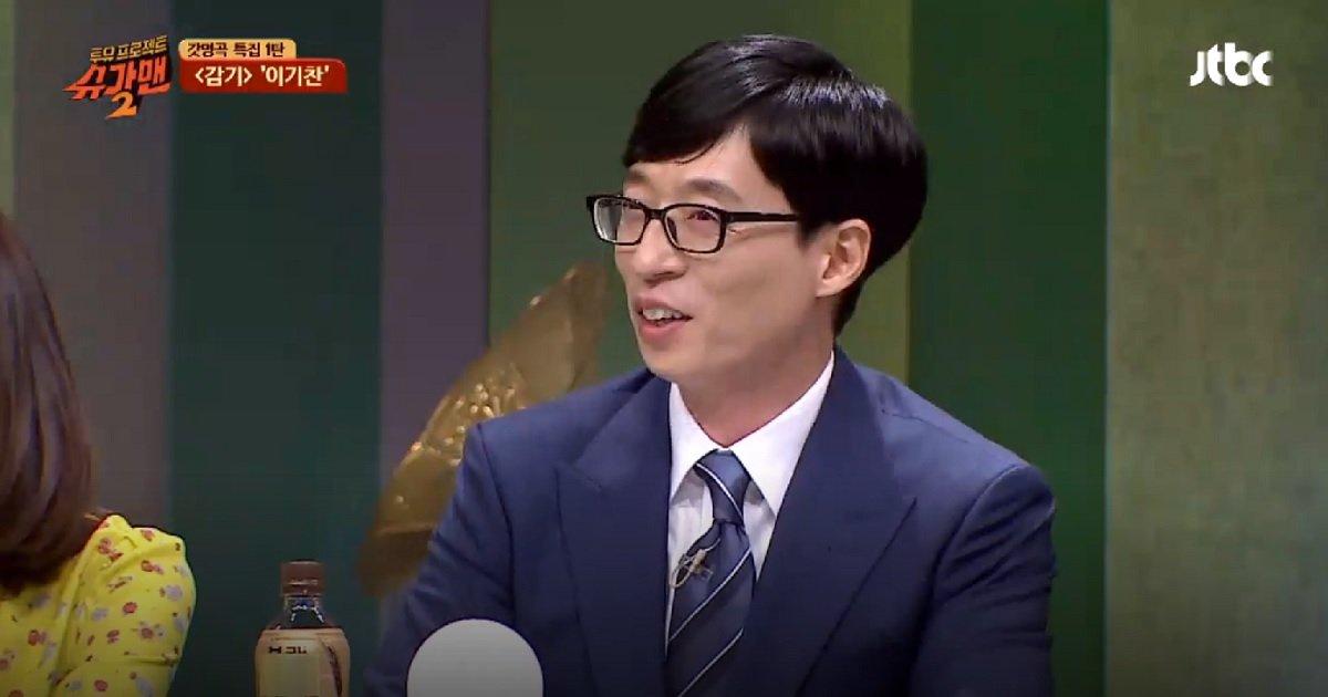 """1 279 - 유재석이 공개한 자신이 한달동안 받는 음원 저작권료 """"자세히는 모르지만.."""""""