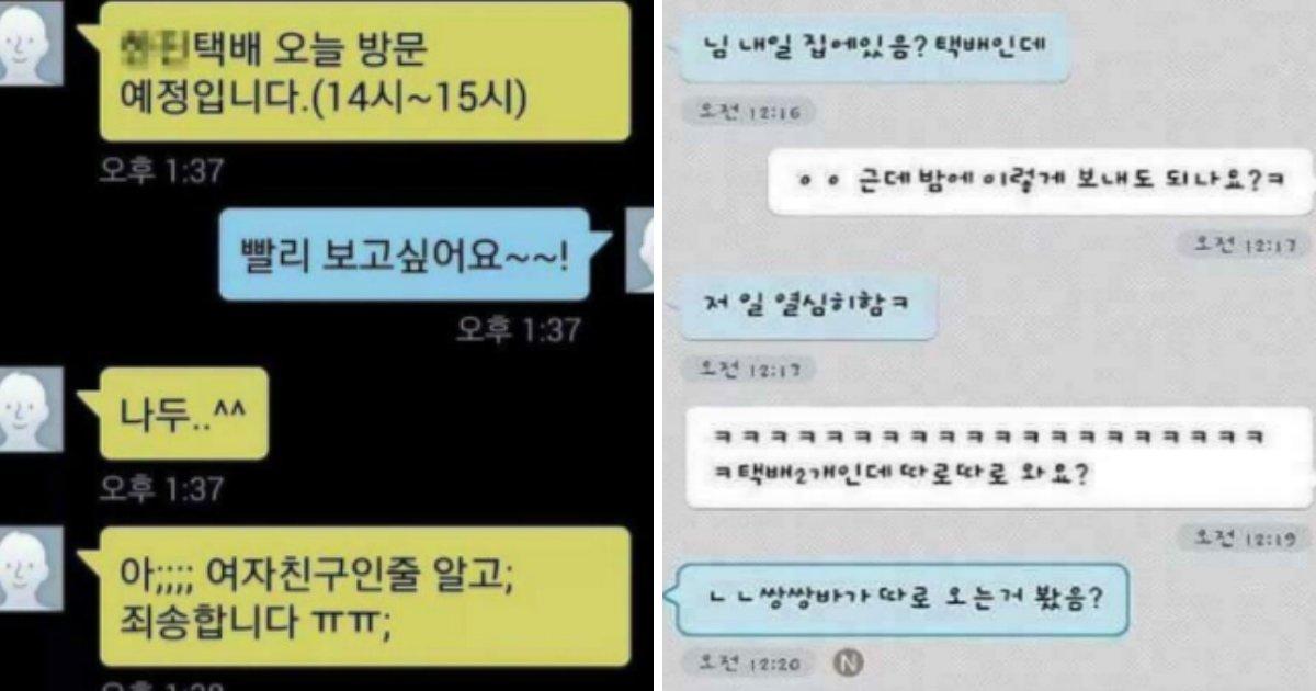 11 38 - 택배기사님 문자 레전드 모음