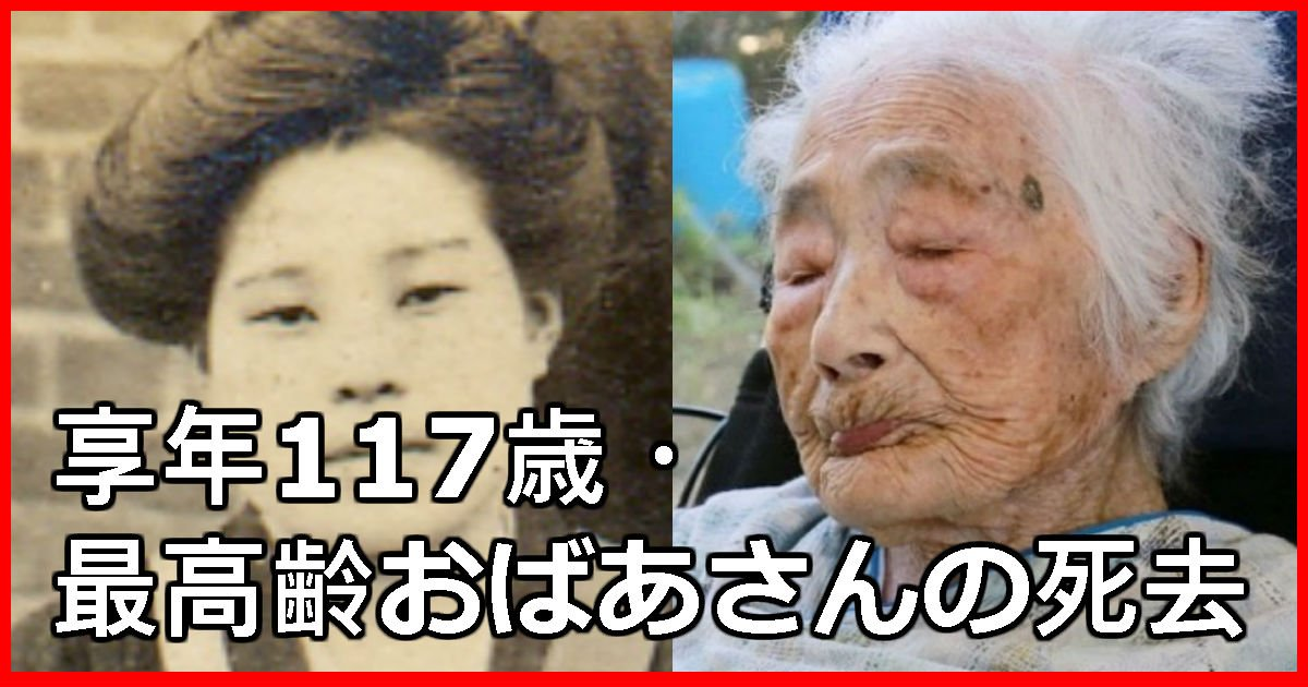 123 2.jpg?resize=1200,630 - 「世界最高齢」おばあさん117歳で死去