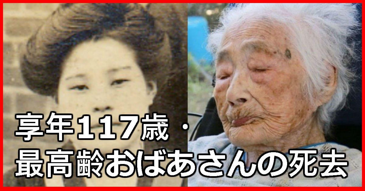 123 2 - 「世界最高齢」おばあさん117歳で死去