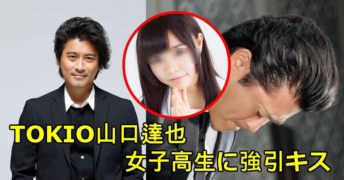 12345.jpg?resize=1200,630 - TOKIO山口達也容疑者が強引にキスした女子高生はNHK番組「Rの法則」出演者だった!