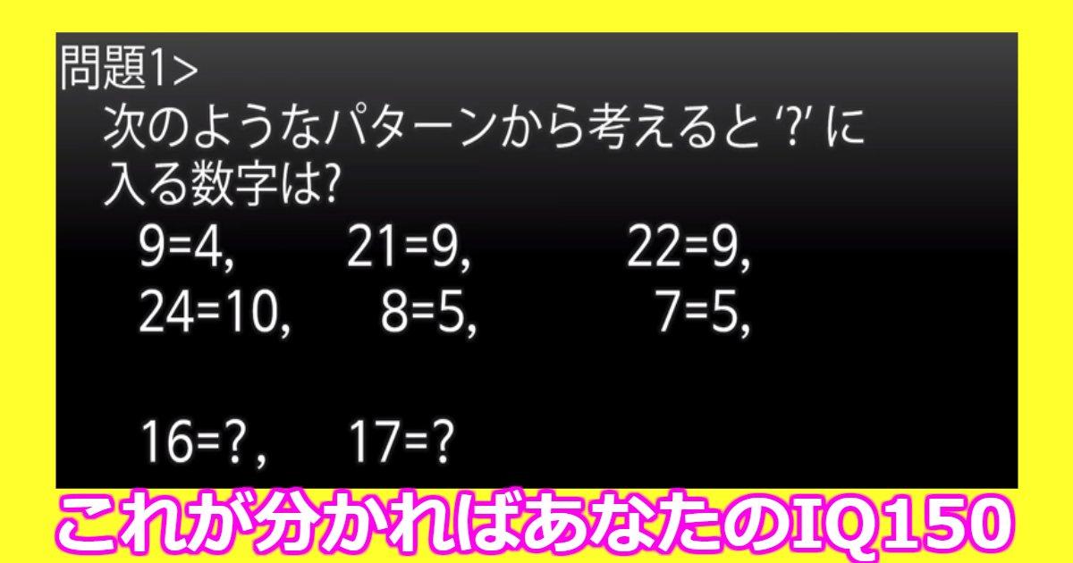 150.png?resize=1200,630 - 【30秒 IQテスト】あなたの答えによって頭の良さがわかるテスト!
