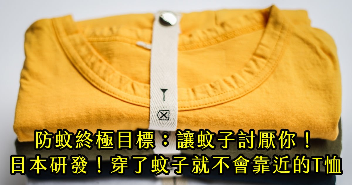 180420 206 1.jpg?resize=1200,630 - 讓蚊子討厭你!日本研發穿了蚊子就不會靠近的Tshirt