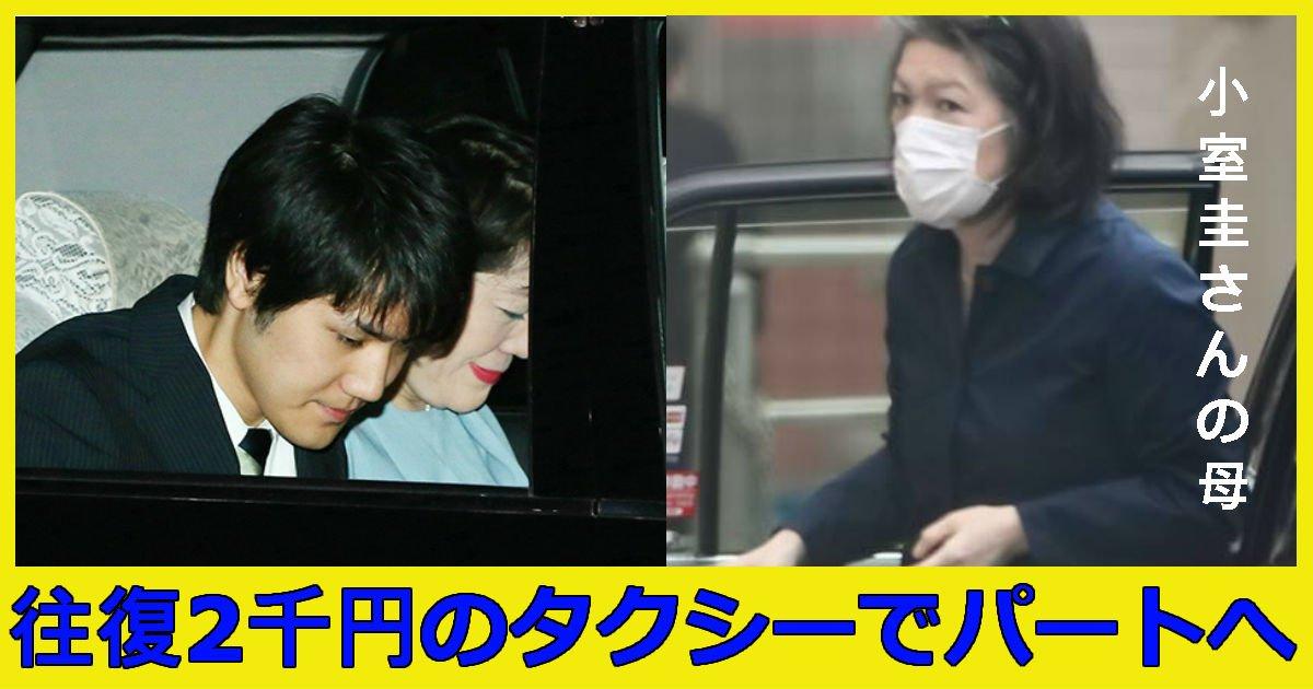 2 336 - 【小室圭さん母】 往復2千円タクシーでパート出勤姿
