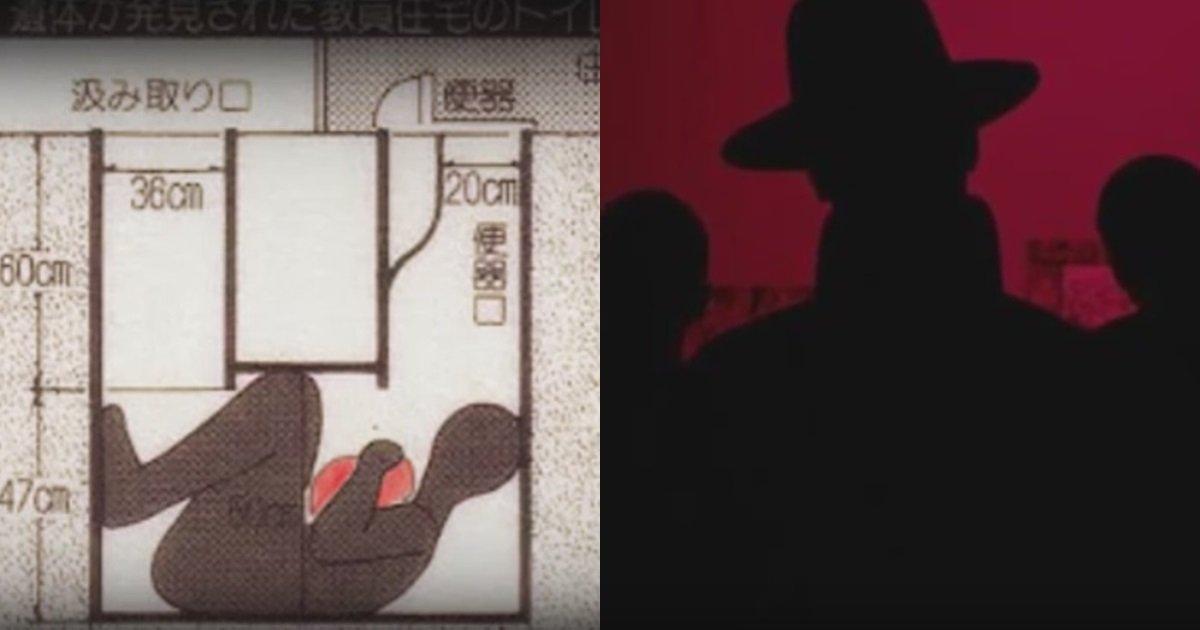20171228124706 page 691.jpg?resize=1200,630 - 日本最悪の未解決怪死事件、便槽内で発見された男