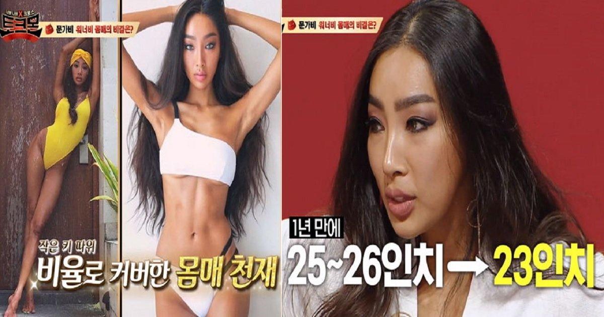 2222 3 - '몸매 천재' 모델 문가비의 '개미허리' 만드는 옆구리 운동법 (영상)