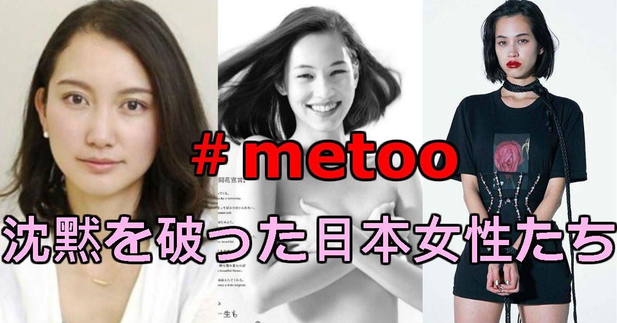 3 335 - #MeToo:沈黙を破った日本女性たち