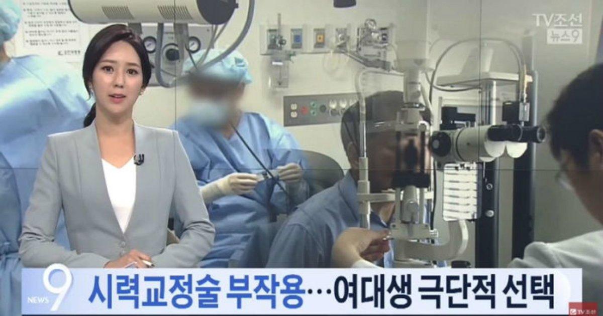 4 139.jpg?resize=648,365 - 2년 전 '라섹수술' 받고 극심한 통증에 목숨 끊은 여대생 (영상)