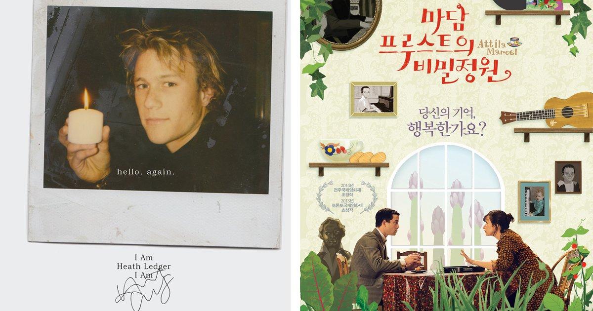 5 64 - 한국 디자인 스튜디오들의 감각적인 '영화 포스터'(+30)