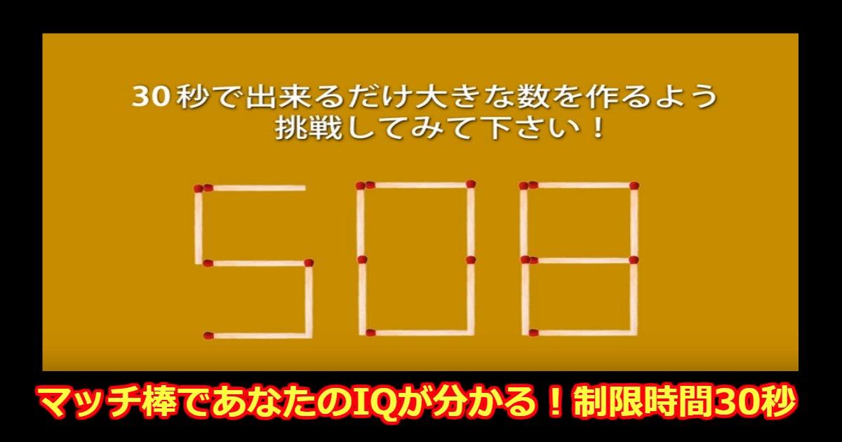 508iq.png?resize=1200,630 - 【IQテスト】マッチ棒でどんな数を作るかによってあなたのIQが分かる!