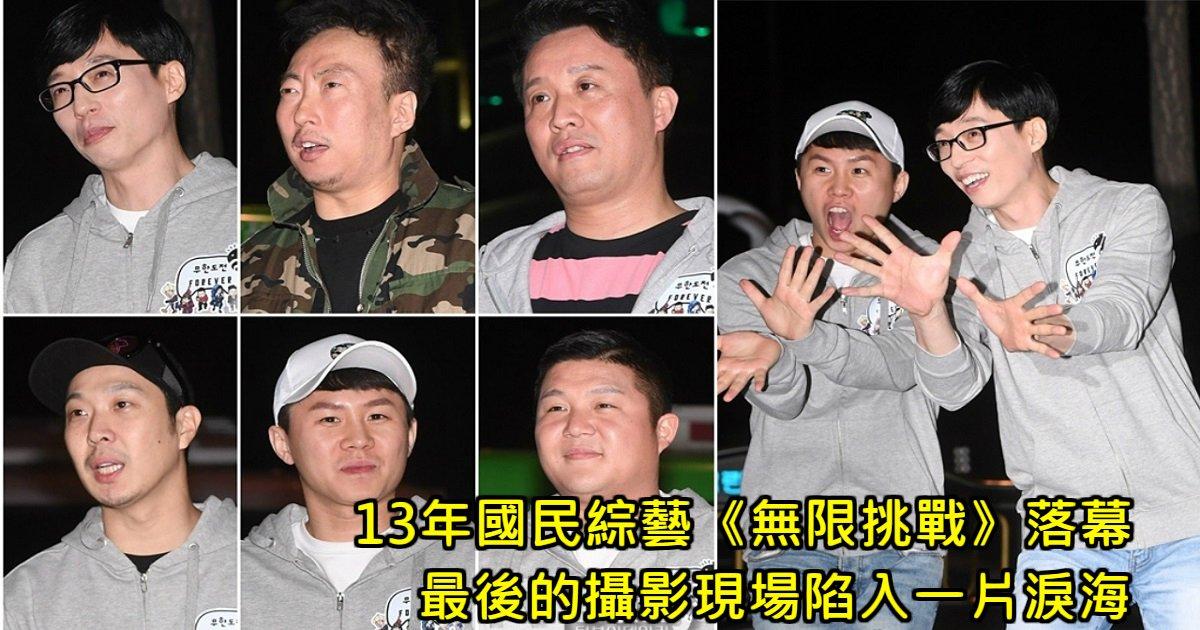 6 4.jpg?resize=412,275 - 韓國民綜藝《無限挑戰》淚水與掌聲中完美落幕,劉在錫:「這裡包含著我的人生」