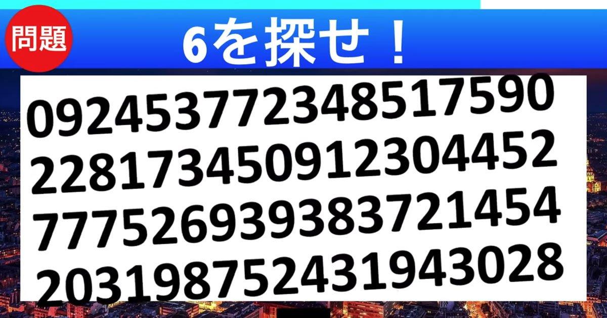 88 1111.jpg?resize=1200,630 - 【脳トレ】全問正解できるかな⁉瞬発力と観察力を鍛えるテスト