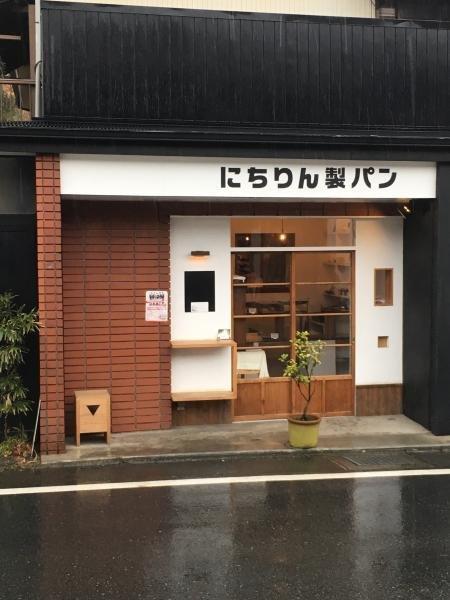 にちりん製パン(神奈川県鎌倉市)에 대한 이미지 검색결과