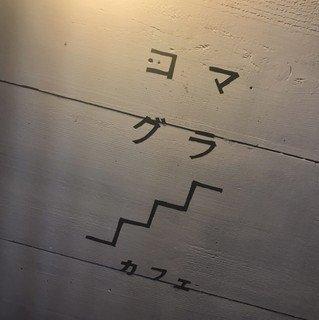 コマグラカフェ 東京에 대한 이미지 검색결과