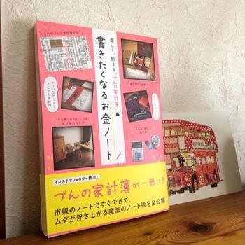 「づんの家計簿」の詳しい内容は、書籍「楽しく、貯まる『づんの家計簿』書きたくなるお金ノート」にまとめられています。基本的なルールはもちろん、づんさんオススメの文房具などについてもチェックできますよ!