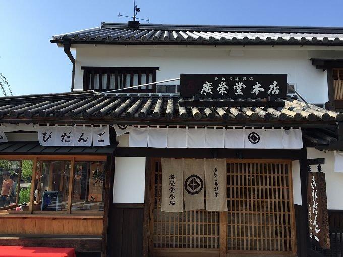倉敷美観地区 廣榮堂倉敷雄鶏店에 대한 이미지 검색결과