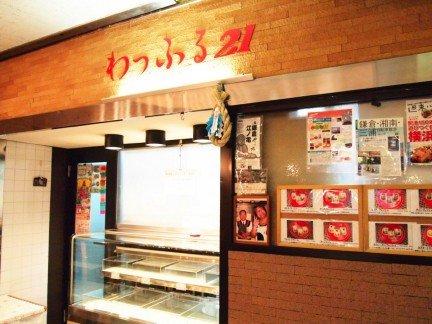 鎌倉小町通り わっふる21에 대한 이미지 검색결과