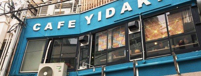 Yidaki CAFÉ 神戸에 대한 이미지 검색결과