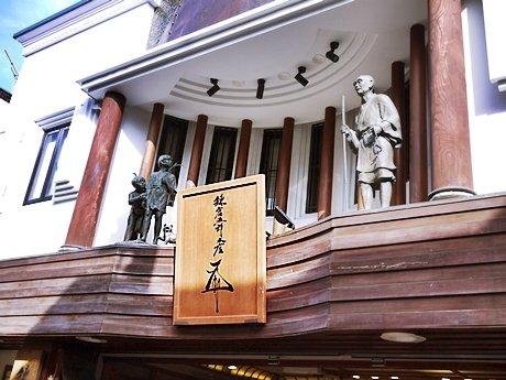 鎌倉小町通り  鎌倉五郎本店 에 대한 이미지 검색결과