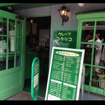 鎌倉小町通り コクリコクレープ店에 대한 이미지 검색결과