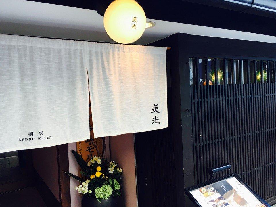 町家割烹京都「美先(みせん)」에 대한 이미지 검색결과