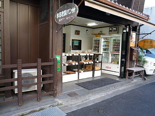 まるき製パン所 京都에 대한 이미지 검색결과