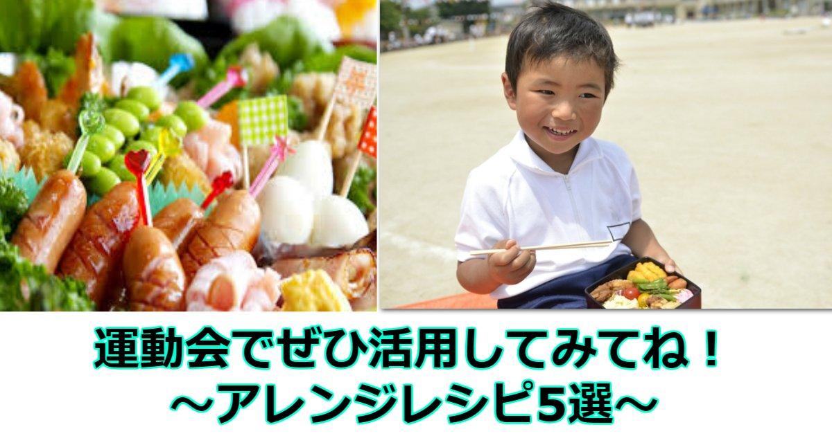 a 10 - 運動会で使える!お弁当の「おにぎり」&「サンドイッチ」アレンジ5選!