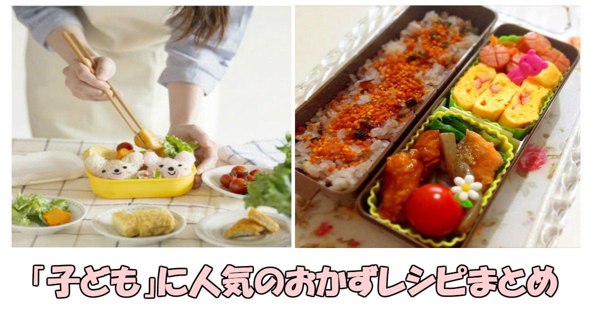 a 2 - 子供に残さずいっぱい食べてもらうための「子ども」に人気のおかずレシピ