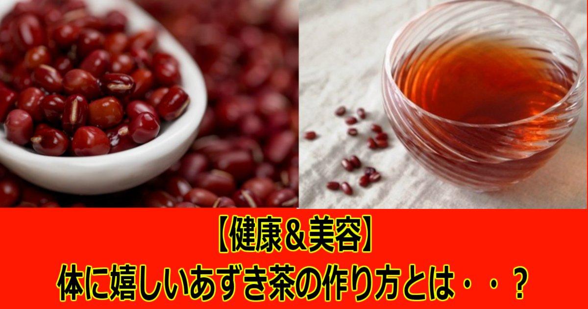 a 24.jpg?resize=1200,630 - 【健康&美容】体に嬉しいあずき茶の作り方とは・・?