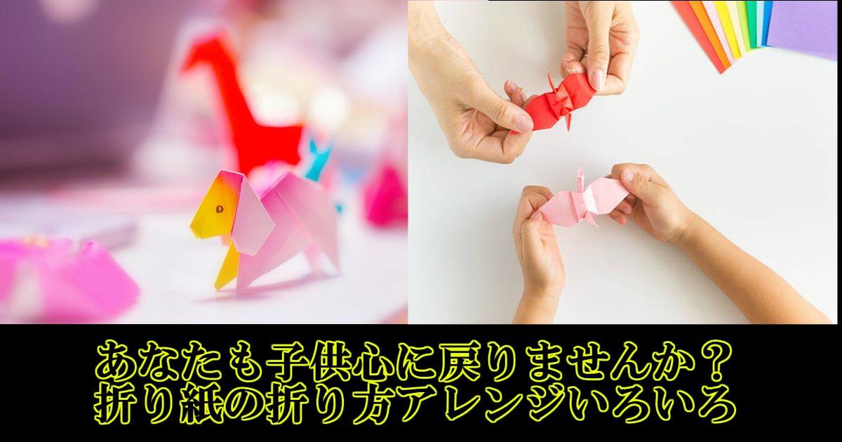 a 3 - 【まとめ】昔よく遊んだ懐かしの折り紙・・意外と知らない折り紙の使い方・折り方いろいろ