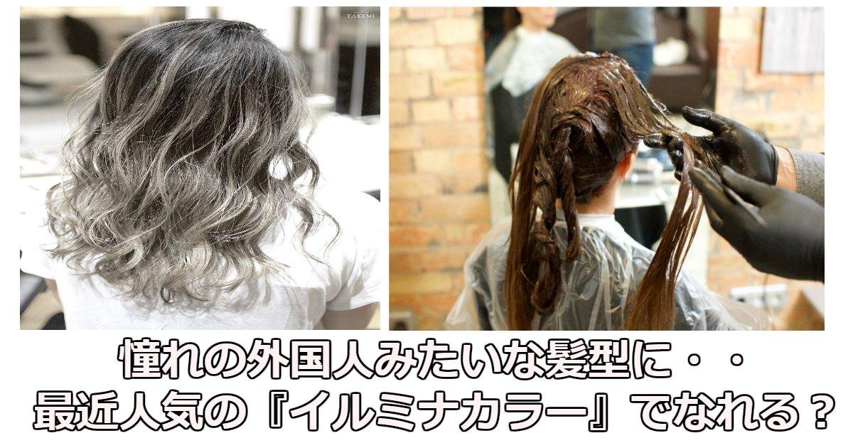 a 5 - あなたも憧れの外国人みたいな髪色に‥なれます!最近人気の「イルミナカラー」とは?