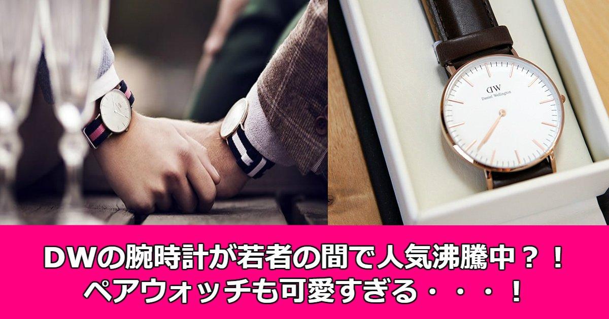 a 7.jpg?resize=1200,630 - 【注目】最近若者の間で人気沸騰中の「ダニエル・ウェリントン」の腕時計とは?