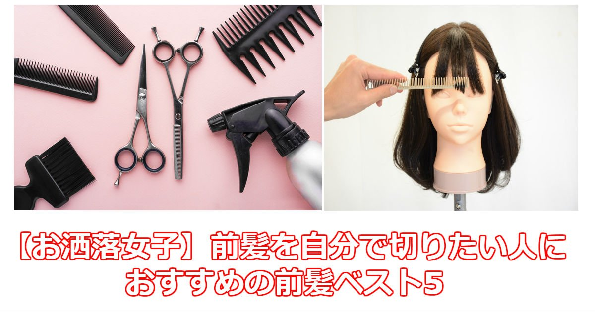 aa 1.jpg?resize=300,169 - 【お洒落女子】前髪を自分で切りたい人におすすめの前髪ベスト5
